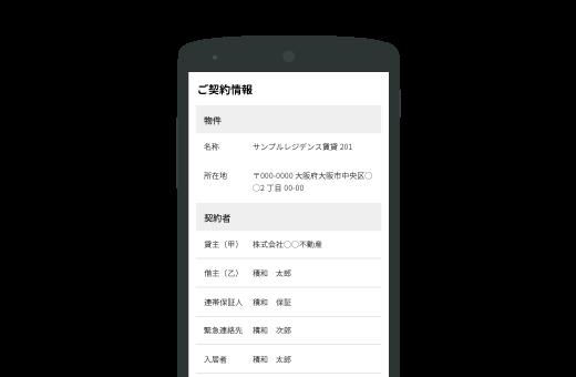 しまい込みがちな契約書類も、アプリならいつでも確認できます。