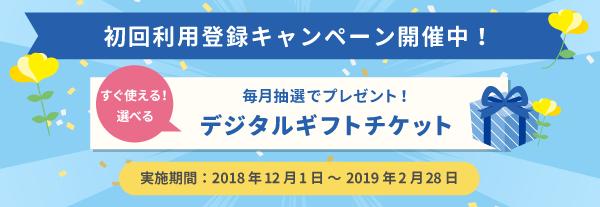 初回登録キャンペーン開催中!デジタルギフトチケットを毎月抽選でプレゼント