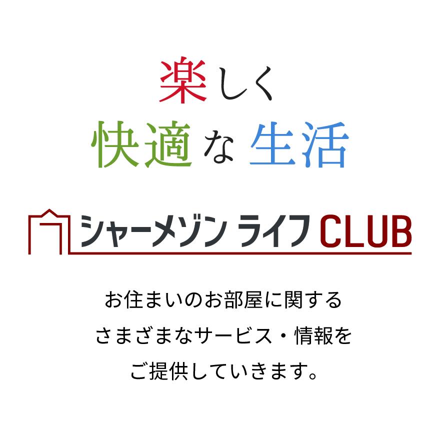 楽しく快適な生活 シャーメゾンライフ CLUB