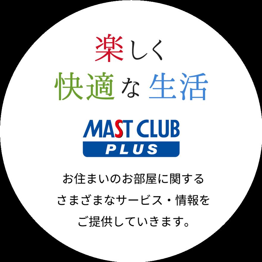 楽しく快適な生活 MAST CLUB PLUS