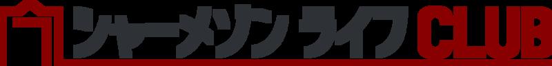 シャーメゾンライフ CLUB
